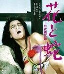 花と蛇 白衣縄奴隷【Blu-ray】