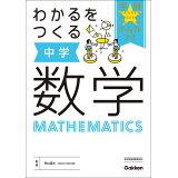 わかるをつくる中学数学 (学研パーフェクトコース)