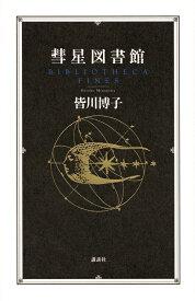 彗星図書館 [ 皆川 博子 ]