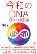 令和のDNA