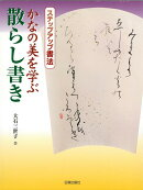 【バーゲン本】かなの美を学ぶ散らし書きーステップアップ書法