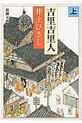 吉里吉里人(上巻)改版
