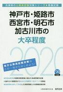 神戸市・姫路市・西宮市・明石市・加古川市の大卒程度(2020年度版)