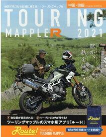 ツーリングマップル R中国 四国