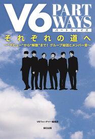 V6 それぞれの道へ -PART WAYS- [ V6ウォッチャー編集部 ]