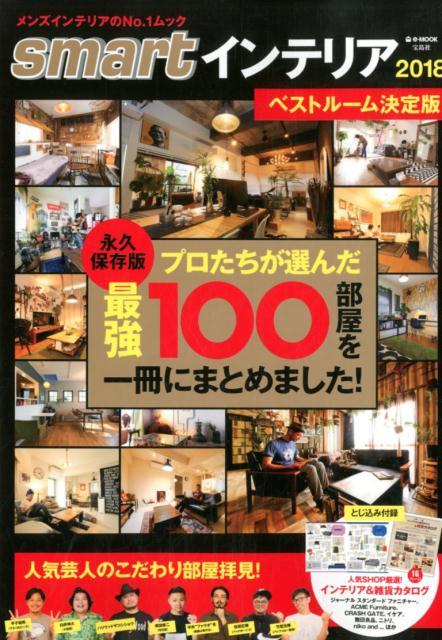 smartインテリア(2018) ベストルーム決定版 プロたちが選んだ最強100部屋を一冊にまとめました! (e-mook)
