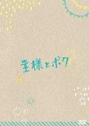 「王様とボク」 スペシャルBOX