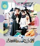 古畑前田のえにし酒 8缶【Blu-ray】