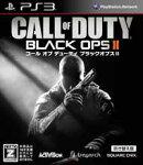 コール オブ デューティ ブラックオプスII [吹き替え版]PS3版