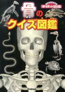 骨のクイズ図鑑