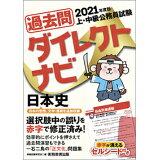 上・中級公務員試験過去問ダイレクトナビ日本史(2021年度版)