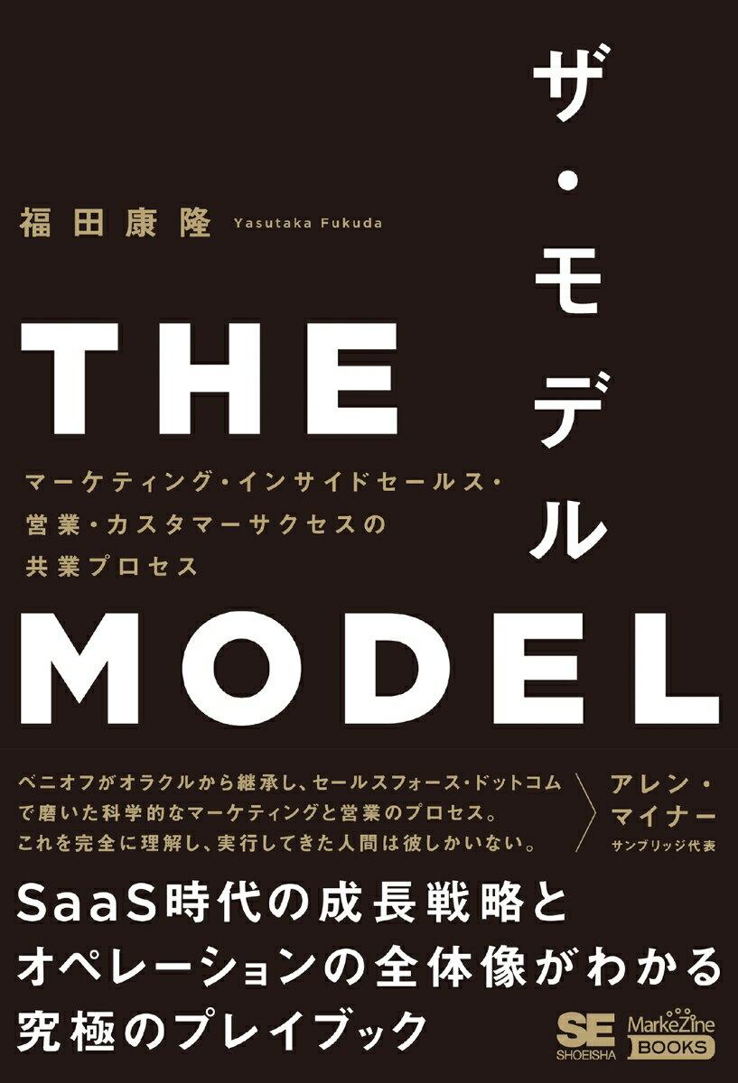 THE MODEL(MarkeZine BOOKS) マーケティング・インサイドセールス・営業・カスタマーサクセスの共業プロセス [ 福田 康隆 ]