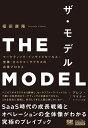 THE MODEL(MarkeZine BOOKS) マーケティング・インサイドセールス・営業・カスタマーサクセスの共業プロセス [ 福田…