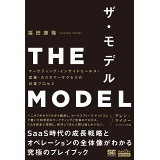 THE MODEL (MarkeZine BOOKS)