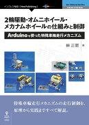 【POD】2輪駆動・オムニホイール・メカナムホイールの仕組みと制御