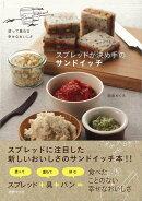 【バーゲン本】スプレッドが決め手のサンドイッチ