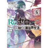 Re:ゼロから始める異世界生活(16) (MF文庫J)