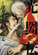 光圀伝(2)