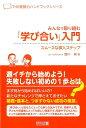 みんなで取り組む『学び合い』入門 スムースな導入ステップ (THE教師力ハンドブックシリーズ) [ 西川純 ]