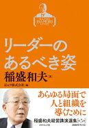 稲盛和夫経営講演選集(第5巻)