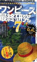 【謝恩価格本】ワンピース最終研究7