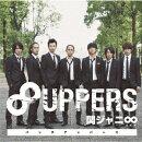 8UPPERS (ハッピープライス盤)