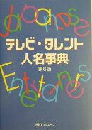 テレビ・タレント人名事典第6版