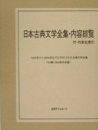 ブックス: 日本古典文学全集・内容綜覧 - 日外アソシエ-ツ - 9784816919053 : 本