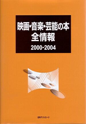 映画・音楽・芸能の本全情報(2000-2004) [ 日外アソシエ-ツ ]