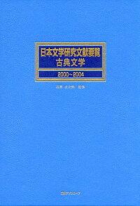 ブックス: 日本文学研究文献要覧(古典文学 2000〜2004) – 日外アソシエ-ツ – 9784816919947 : 本