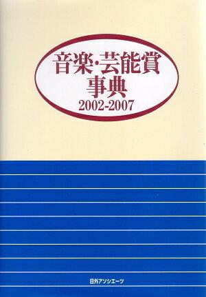 音楽・芸能賞事典(2002-2007) [ 日外アソシエ-ツ ]