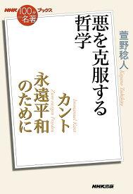NHK「100分de名著」ブックス カント 永遠平和のために 悪を克服する哲学 [ 萱野 稔人 ]