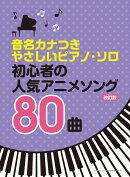 初心者の人気アニメソング80曲改訂版