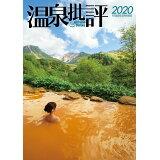 温泉批評(2020) 星野リゾートのすべて/草津時間湯問題を斬る! (FUTABASHA SUPER MOOK)