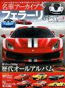 フェラーリのすべて(Vol.3) 名車アーカイブ 祝!ディーノ246gt 50周年歴代オールアルバム (モーターファン別冊)