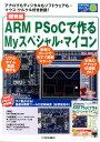 ARM PSoCで作るMyスペシャル・マイコン(開発編) アナログもディジタルもソフトウェアも…マウス・クル (トライアルシリーズ) [ 圓山宗智 ]