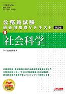 公務員試験 過去問攻略Vテキスト 19 社会科学 第2版