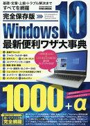 完全保存版Windows10最新便利ワザ大事典
