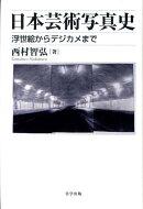 日本芸術写真史