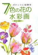 7色の花の水彩画