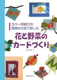 花と野菜のカードづくり 簡単はり絵で楽しむ [ 合田修二 ]