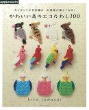 カンタン!かぎ針編みお掃除が楽しくなる!かわいい鳥のエコたわし100