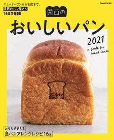 関西のおいしいパン ニューオープンから名店まで、関西のパン屋さん168 (ぴあMOOK関西)
