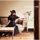 【先着特典】Leading role (リバーシブルアナザージャケット(共通絵柄Ver.)付き)