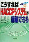 HACCP実践講座(第2巻)