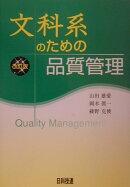 文科系のための品質管理改訂版