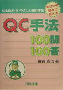 QC手法100問100答