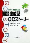 QCサークルのための課題達成型QCストーリー改訂第3版
