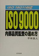 ISO 9000内部品質監査の進め方