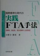 実践FTA手法